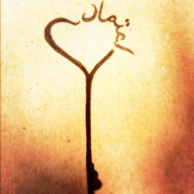 In Persian: Trust, it's key.